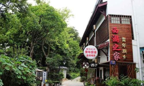 Hotel Hangzhou West Lake Homestay