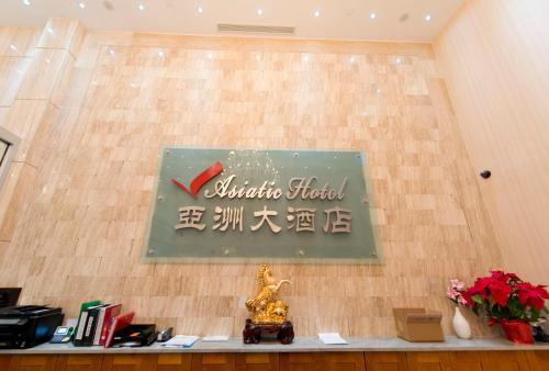 Asiatic Hotel - Flushing Photo