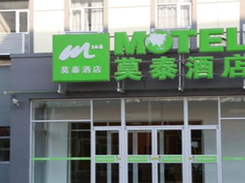 Motel Beijing Shilihe Metro Station photo 30