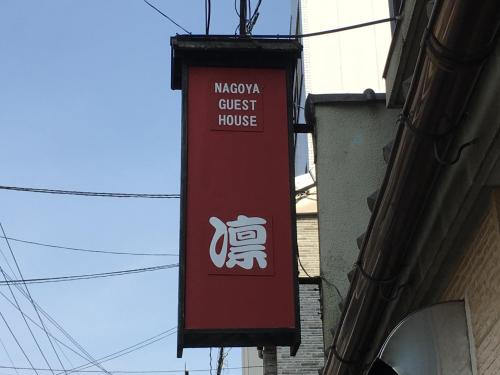 Hotel Guesthouse Nagoya Rin (Women Only)