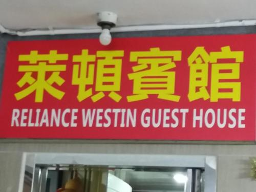 Hotel Reliance Westin guesthouse