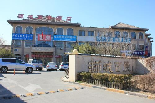 Beijing Shicheng Business Hotel photo 34