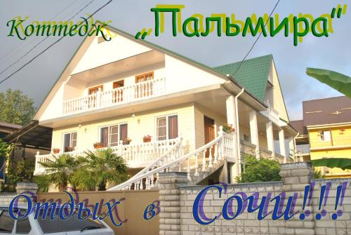 Guest House Palmira - фото 0