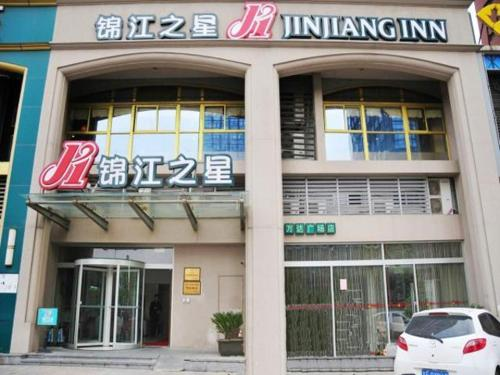 Jinjiang Inn Suzhou Railway Station Wanda Plaza photo 14