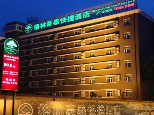 GreenTree Inn Hebei Qinhuangdao Olympic Center Express Hotel