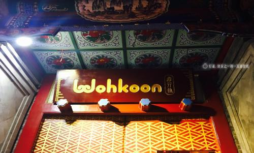 Beijing Wohkoon Hostel-Lama Temple Branch photo 11