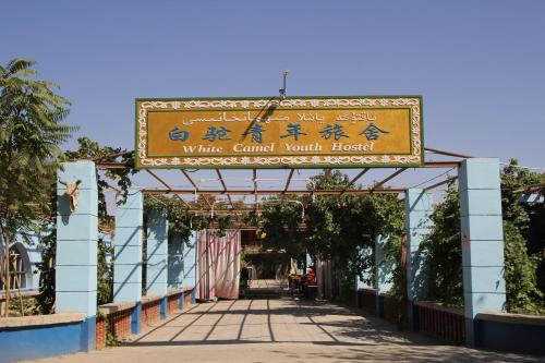 Turpan Whitecamel Youth Hostel Qingnian Road Branch