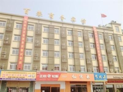 Hotel Bai Rong Business Hotel