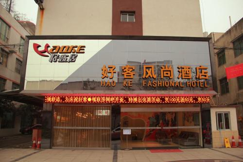 Haoke Fengshang Hotel (Xin Du)