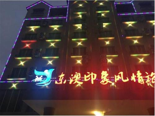 Wanning Dong´ao Impression Style Hotel