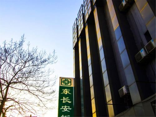 Beijing Shuangjing East Changan Hotel photo 2
