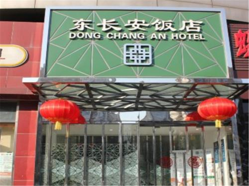 Beijing Shuangjing East Changan Hotel photo 13