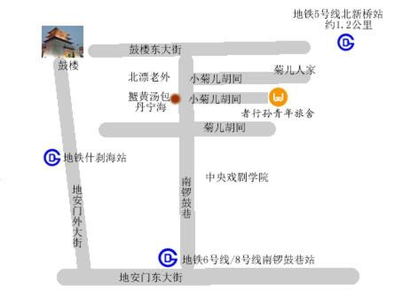 Beijing Wohkoon Hostel-Nan Luo Gu Xiang Branch photo 28