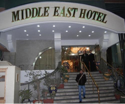 Middle East Hotel Photo