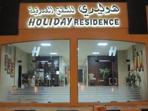 about Holiday Hotel Residence info