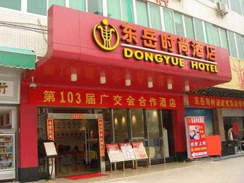 Dongyue Fashion Hotel Photo