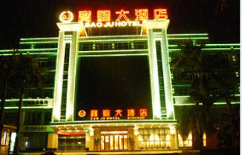 Baoju Hotel Haikou Photo
