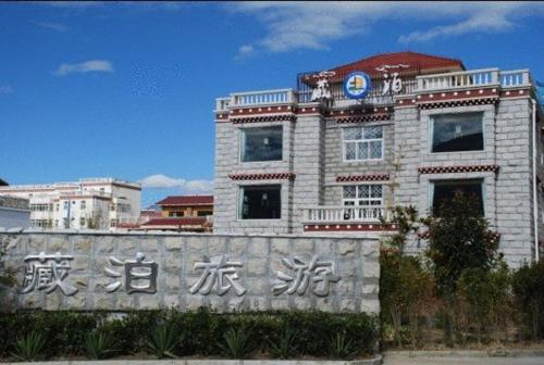 Zang Bo Hotel Photo