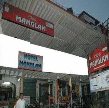 Hotel Manglam Photo