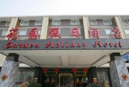Guilin Garden Holiday Hotel Photo