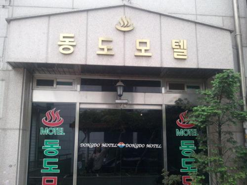 Dongdo Motel Myeongdong Photo