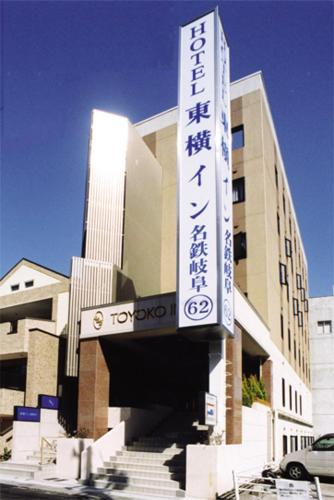 Toyoko Inn Gifu Photo