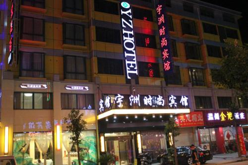 Yiwu Yuzhou Hotel Photo