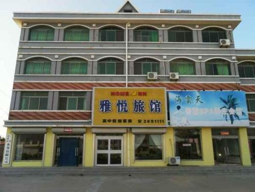 Ya Yue Hotel - Rongcheng Photo