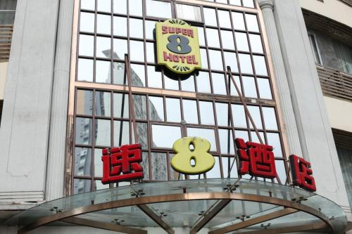 Super 8 Wenzhou Wangjiang Photo