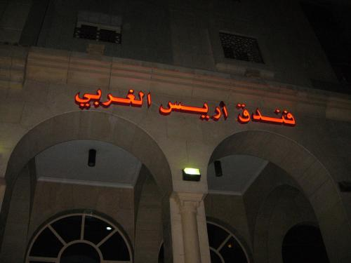 Hotel Arees AL-Gharby Photo