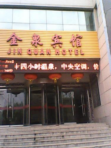 Lintong Jinquan Hotel Photo