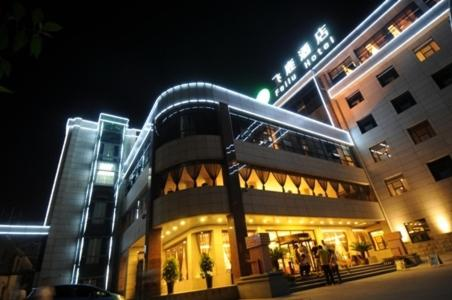 Xi'an Feilu Business Hotel Photo