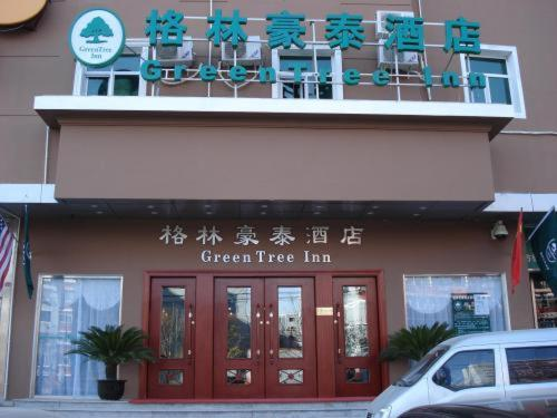 Green Tree Inn Beijing Zhaogongkou Hotel Photo