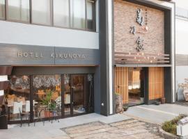Kikunoya, Miyajima