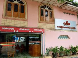 Malikha Guest House - Burmese Only, Magway