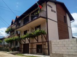 Deny Holiday home, Dobrinishte