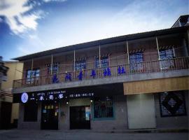 Huajian Youth Hostel, Xagdomba