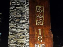 Dong Nv Gu No.1 Guesthouse, Danba