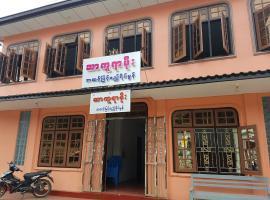 Sakura Moe Guest House - Burmese Only, Mogok