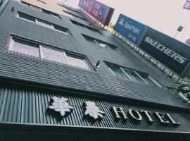 Hua Tai Hotel, Hsinchu
