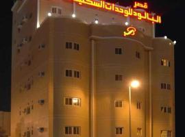 Qasr Al Balood Hotel Apartments Jeddah, Jidá