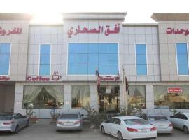 Afuq Al Sahari Furished Units, Эр-Рияд