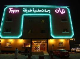 Teyan Hotel Apartments, Riad