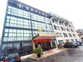 Shuanghezhongtian Hotel, Шанхай