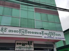 Myitta Yeik Guest House-Burmese Only, Taungoo