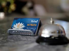 Noufara Hotel, Kaména Voúrla