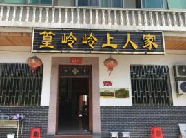 Lingshang Renjia Inn, Ziyang