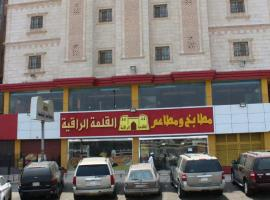 Al Qalaa Al Raqia Furnished Apartments, Dżudda