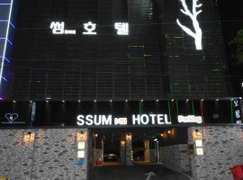 Ssum Hotel, Seul