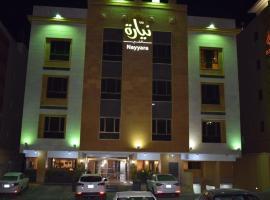 Nayyara Al Khobar Hotel Apartments - Families Only, Al-Chubar